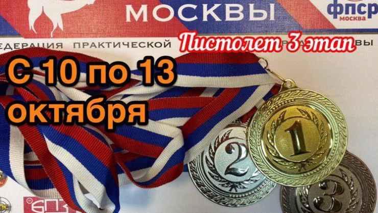 Соревнования — Кубок Москвы. Пистолет. 3-й этап