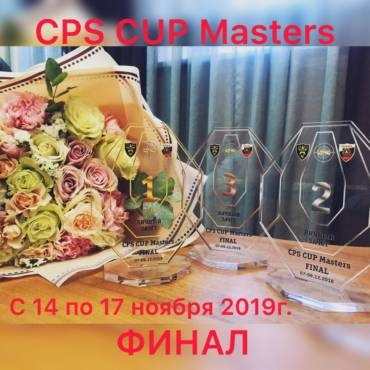 CPS CUP Masters Финал