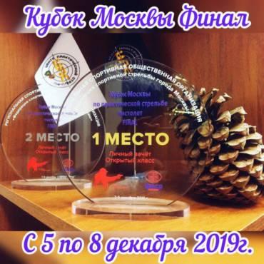 Кубок Москвы Финал — Личный Зачёт