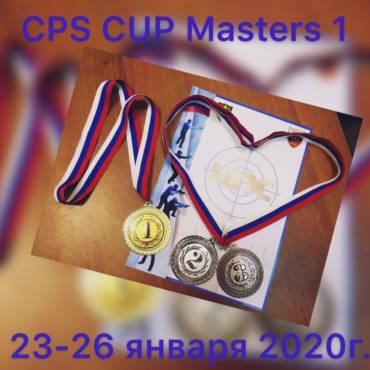 CPS CUP Masters-1 (1 этап) — 23-26 января
