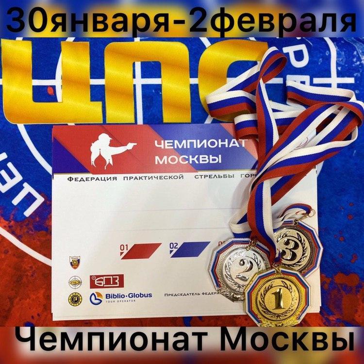 Чемпионат Москвы 2019 (пистолет) — 30 января — 2 февраля