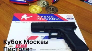 Соревнования Кубок Москвы Пистолет (28 февраля — 1 марта)